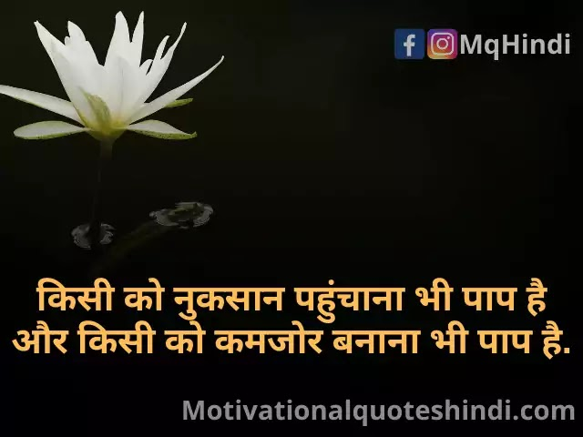 Spiritual Thoughts In Hindi