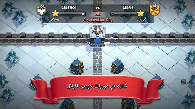 تنزيل لعبة Clash of Clans لأنظمة الأندرويد