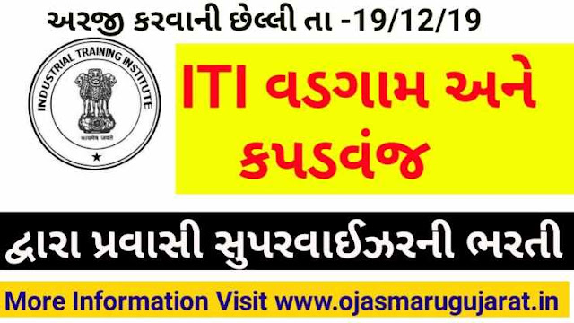 ITI Kapadvanj And Vadagam Supervisor Instructor Requirements 2019