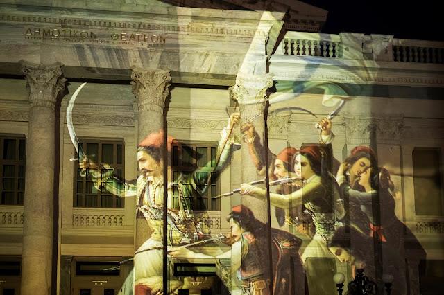 «Επιθυμία Ελευθερίας»: H Ελληνική Επανάσταση «ζωντάνεψε» σε κτίρια 18 πόλεων σε όλη την Ελλάδα
