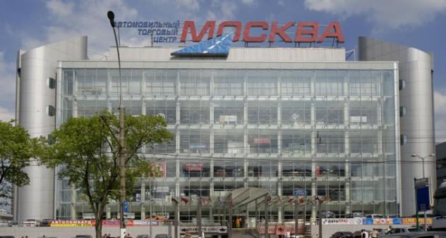 Рынки и торговые центры  Автомобильный торговый центр «Москва» 6a019c75bf1