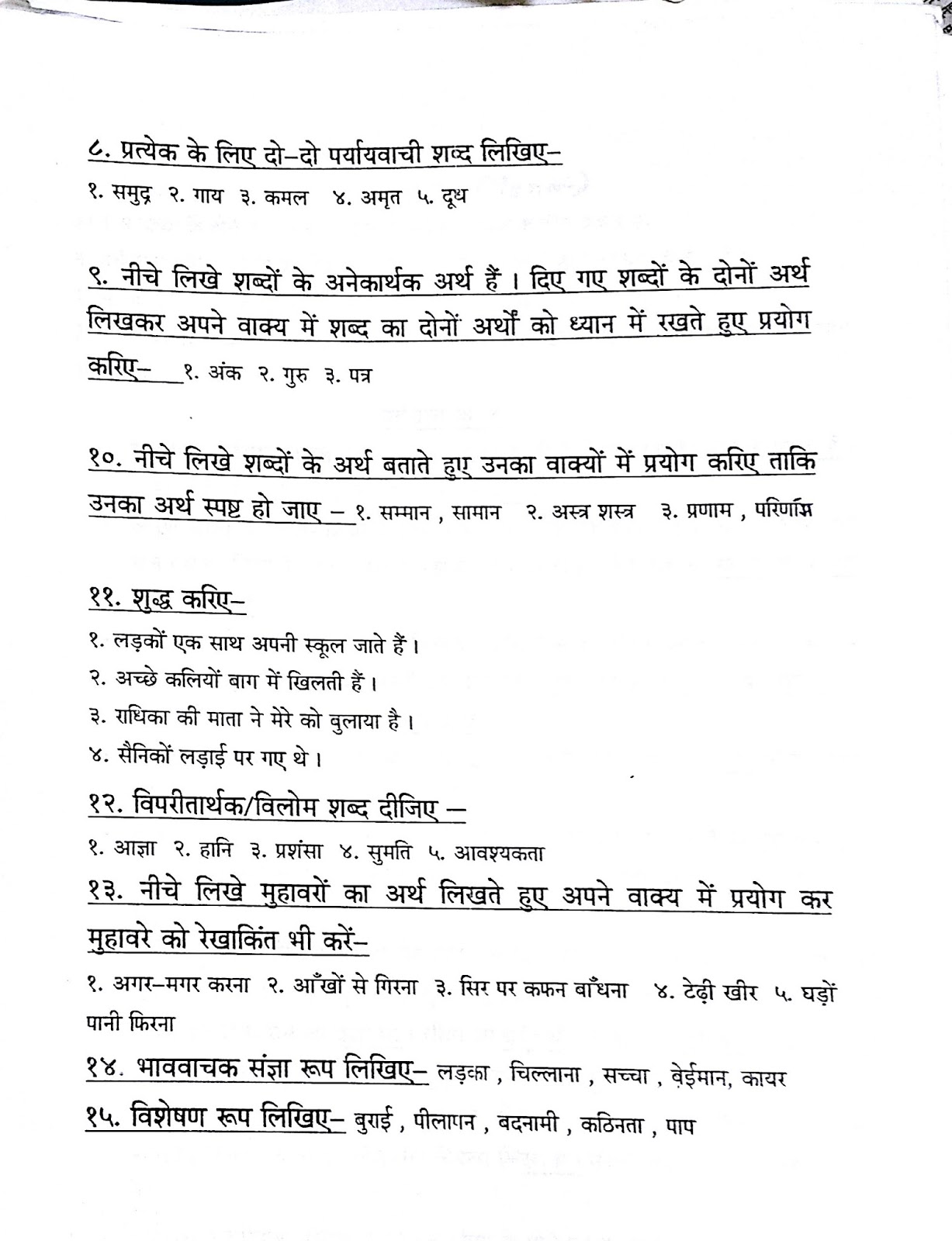 Hindi Grammar Work Sheet Collection For Classes 5 6 7 Amp 8 Revision Work Sheets Containing All