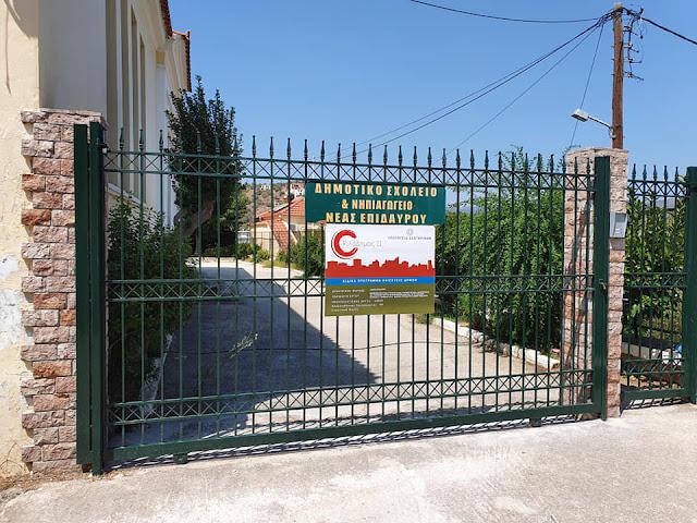 Τάσος Χρόνης:  Τα σχολεία του Δήμου Επιδαύρου για πρώτη φορά να έχουν την πυρασφάλεια