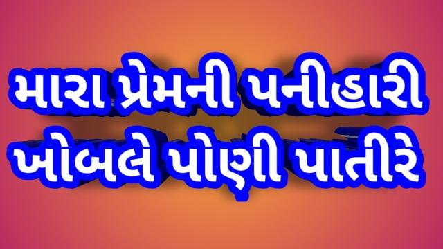 Mara Prem ni Panihari Khobale Pani Patire | Ajay Thakor | New Song For Lyrics