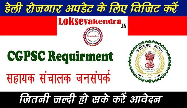 Chhattisgarh PSC Recruitment 2021 :छग लोक सेवा आयोग सहायक संचालक सीधी भर्ती