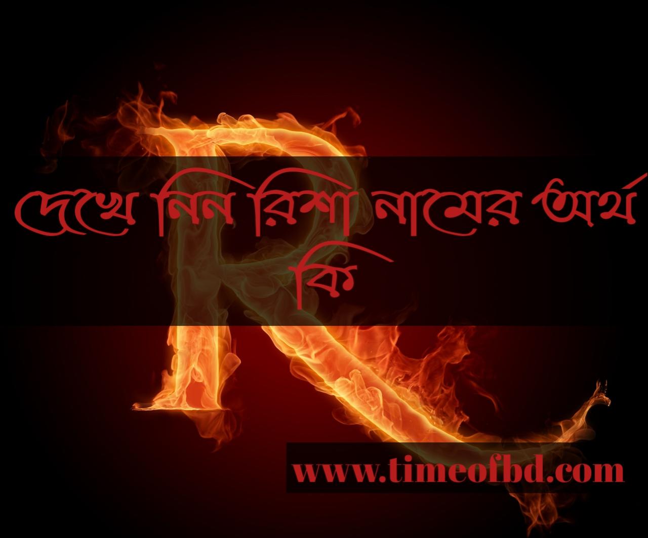 risha name meaning in Bengali, রিশা নামের অর্থ কি, রিশা নামের বাংলা অর্থ কি, রিশা নামের ইসলামিক অর্থ কি,