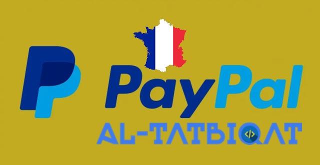 انشاء حساب بايبال فرنسي مفعل يستقبل و يرسل اموال