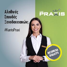 Ι.Ι.Ε.Κ. PRAXIS