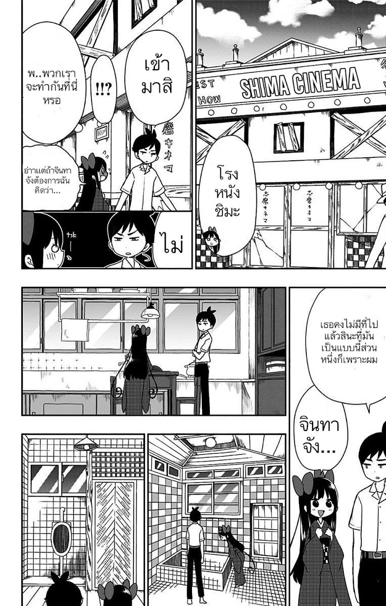 Shouwa Otome Otogibanashi - หน้า 14