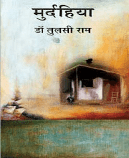 Murdahiya-By-Dr-Tulsi-Ram-PDF-Book-In-Hindi-Free-Download