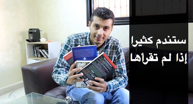 هذه الكتب ستغير حياتك 180 درجة ! إذا كنت تود ان تصبح شخصا ناجح ماديا في حياتك  !