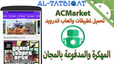 تحميل متجر ACMarket لتحميل التطبيقات والألعاب المدفوعة مجاناً