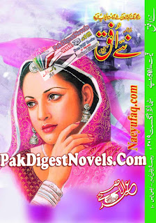 Naye Ufaq Digest August 2019 Pdf Free Download and Read Online.