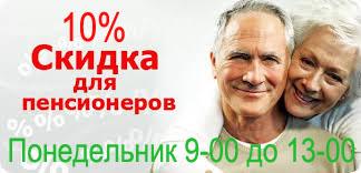 Скидки и льготы пенсионерам в Пятерочке
