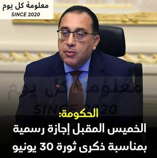 الحكومة : الخميس المقبل اجازة رسمية بمناسبة ذكرى ثورة 30 يونيو