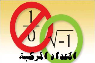 رياضيات ثالث ثانوي اليمن الاعداد المركبة
