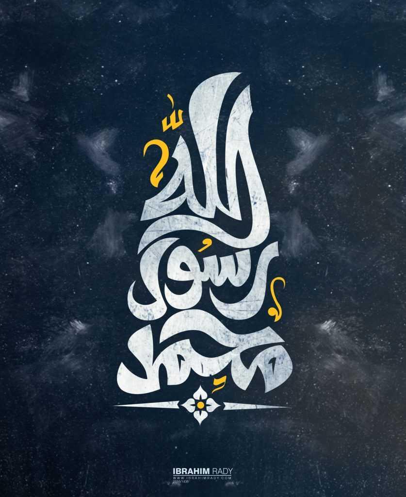 ومن أجمل القصص لخير الأنام محمد رسول الله