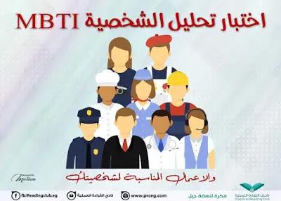 اختبار MBTI لتحليل الشخصية - إعرف نمط شخصيتك الآن!