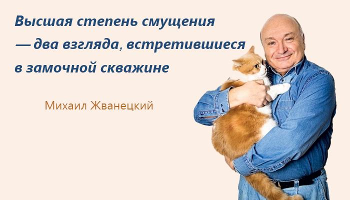 Мудрые цитаты Михаила Жванецкого