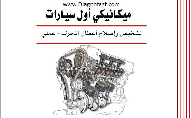 moteur%2Bbook