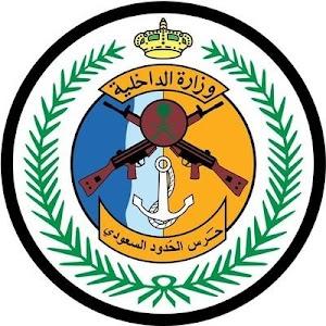 وظائف حرس الحدود فتح باب القبول والتسجيل فى أمن وحماية المرافق البحرية 1441