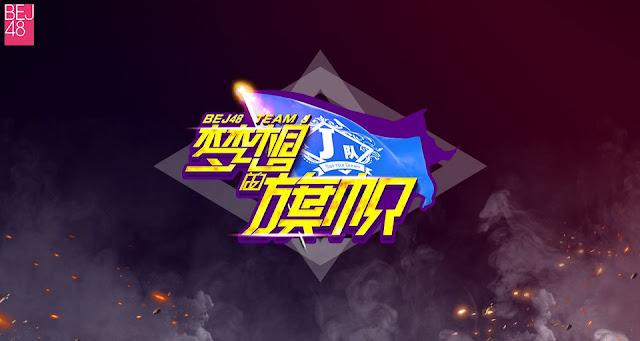 Team J BEJ48 Mengxiang de Qizhi The Flag of The Dream