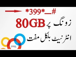 Zong free internet code 2020