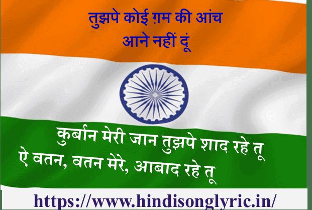 Ai Vatan lyrics (Female Version) II Sunidhi Chauhan II Raazi