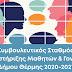 Απολογισμός δράσεων Συμβουλευτικού Σταθμού υποστήριξης μαθητών και γονέων σχολικού έτους 2020-2021