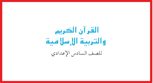 كتاب القرأن الكريم والتربية الأسلامية للصف االسادس الأعدادي المنهج الجديد 2018 - 2019