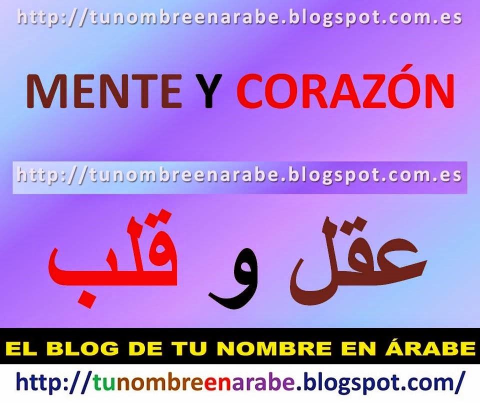 palabras en Arabe