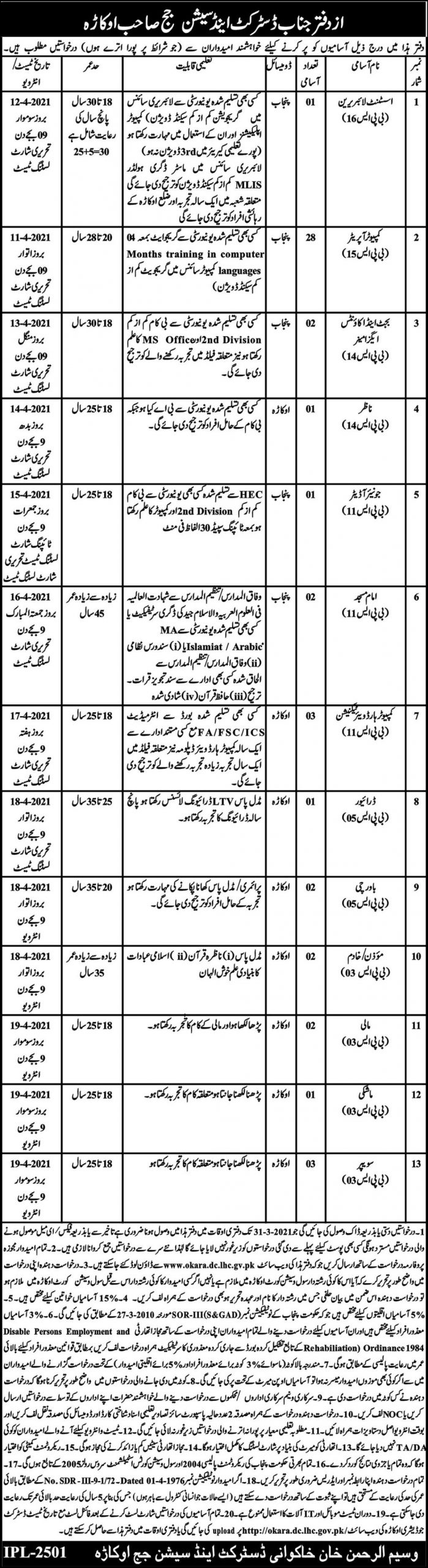 government,district and session judge okara,assistant librarian, computer operator, budget & accounts examiner, nazir, junior auditor, imam masjid, driver, cook, khadim, maali, mashki, sweeper,latest jobs,last date,requirements,application form,how to apply, jobs 2021,