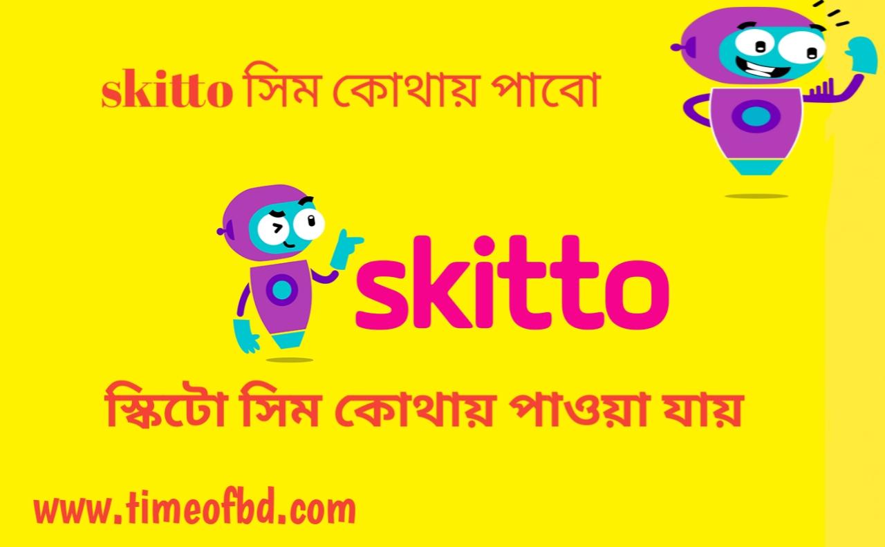 skitto সিম কোথায় পাবো, স্কিটো সিম কোথায় পাওয়া যায়, স্কিটো সিম কোথায় পাওয়া যাবে,