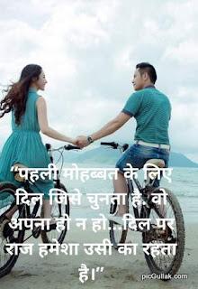 Dil-pe-Raz-chahat-Romantic-shayari-in-hindi