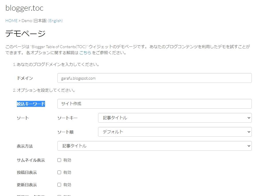 blogger.toc