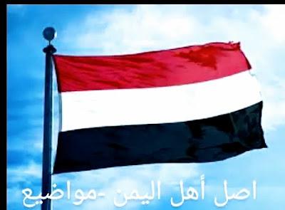 اصل أهل اليمن_مواضيع