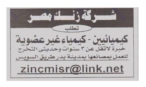 العمل فى وظائف شركة زنك مصر لسنة 2021