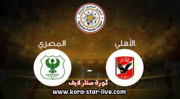 نتيجة مباراة الاهلي والمصري البورسعيدي بث مباشر اليوم 29-08-2020 الدوري المصري