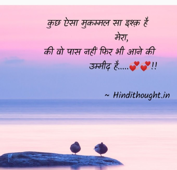 15+ Love quotes in hindi | love quotes | best love quotes for you