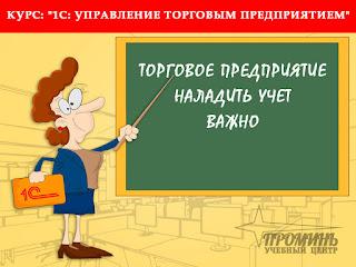 kurs_konfiguracija_1supravlenie_torgovym_predprijatiem