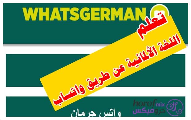 تعلم اللغة الألمانية عن طريق واتساب Whatsgerman