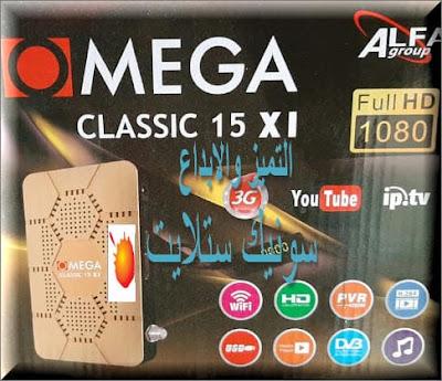 احدث ملف قنوات OMEGA CLASSIC 15 X1