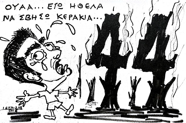 genethlia Alexi Tsipra saranta tessarwn xronwn fwtia sto mati aspromauri geloiografia