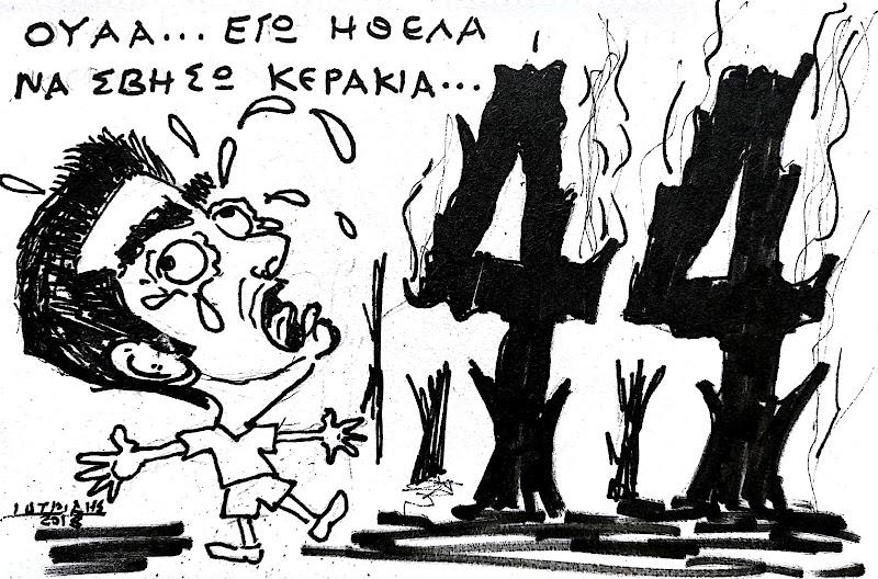 Οι γελοιογραφίες των διακοπών του Αυγούστου