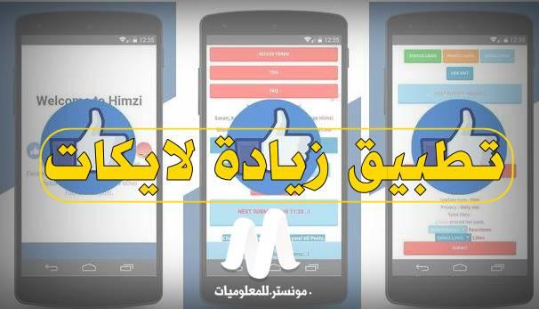 تطبيق زيادة لايكات الفيسبوك