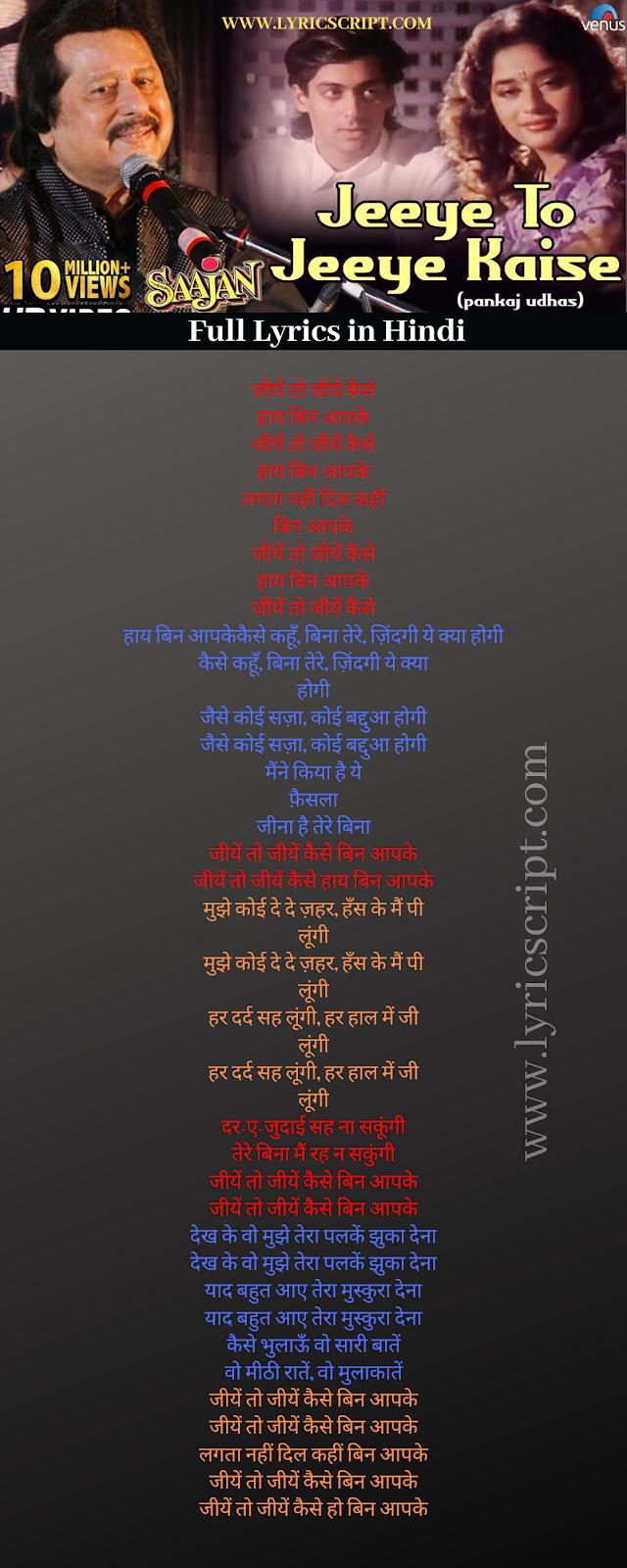 Jiye To Jiye Kaise Lyrics  जिये तो जिये केसे