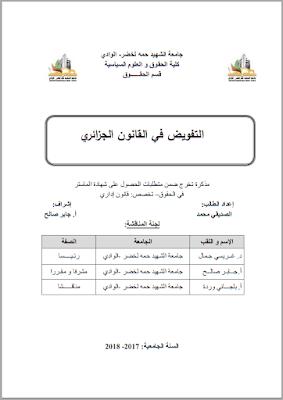 مذكرة ماستر: التفويض في القانون الجزائري PDF