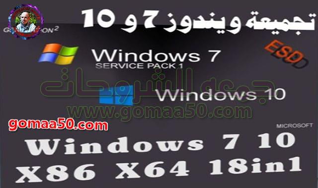 تجميعة-ويندوز-7-و-10-Windows-7-10-X86-X64-18in1-يوليو-2019