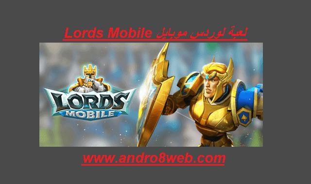 تحميل لعبة لوردس موبايل Lords Mobile 2.17 مجاناً آخر إصدار 2020