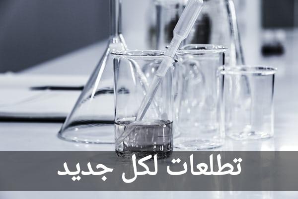 كلية العلوم قسم الكيمياء الحيوية